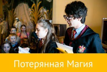 квест для детей Гарри Поттер