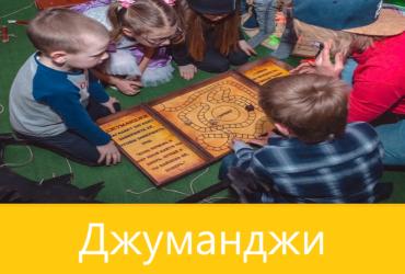 джуманджи выездной квест для детей в Москве и Московской области